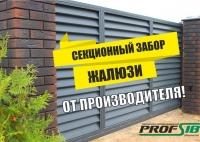 Новинка сезона - забор ЖАЛЮЗИ!